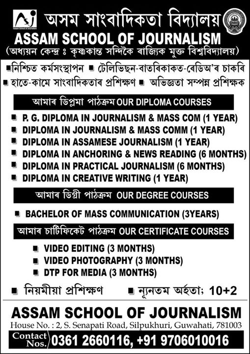 Assam School of Journalism